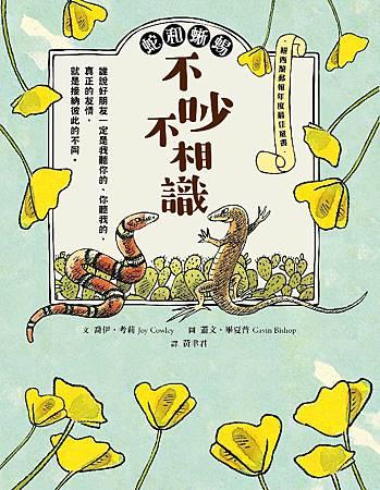 青林童書繪本《蛇和蜥蜴-不吵不相識》橋梁書封面
