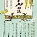 青林童書繪本-蛇和蜥蜴-誠品5月選書文宣