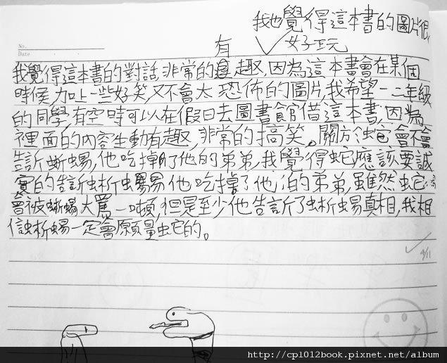 青林童書繪本-蛇和蜥蜴-小學生閱讀心得-01祕密
