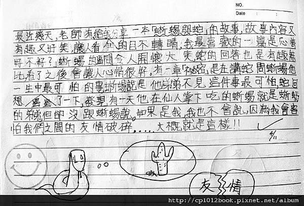 青林童書繪本-蛇和蜥蜴-小學生閱讀心得-02祕密