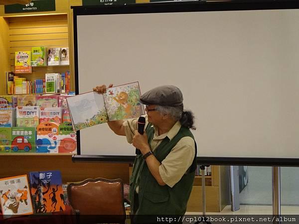 楊茂秀老師生動說起-大獅子和小紅鳥-繪本故事