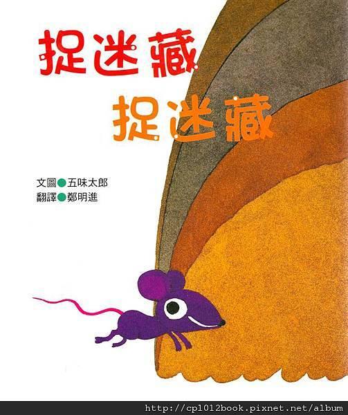 青林童書繪本-五味太郎-捉迷藏捉迷藏
