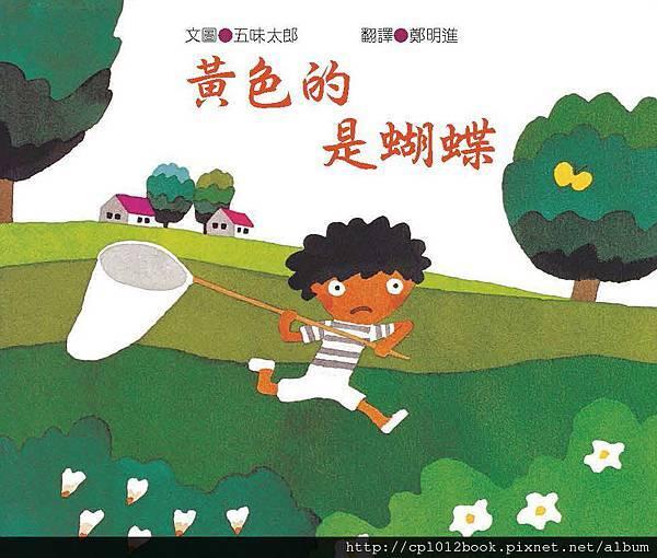 青林童書繪本-五味太郎-黃色的是蝴蝶