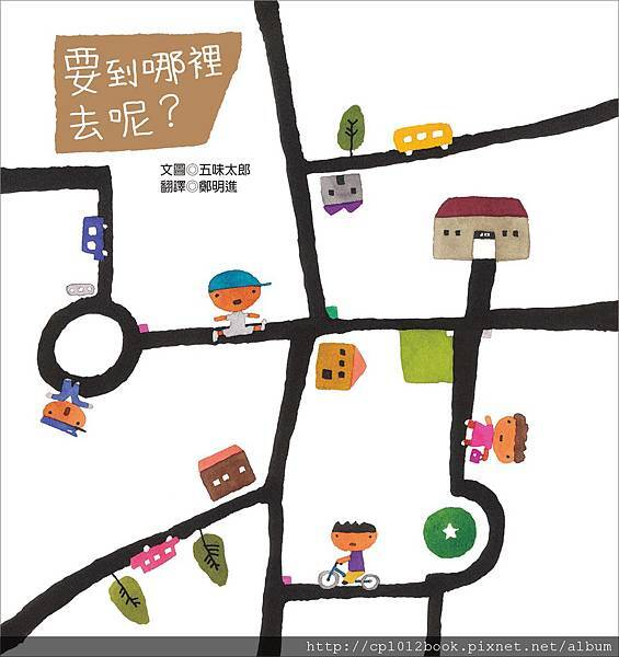 青林童書繪本-五味太郎-要到哪裡去呢?