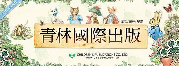 青林國際出版-刊頭