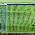 2012-06-10-國語日報-蛇和蜥蜴