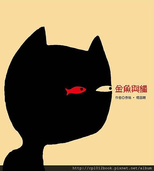 1001 金魚與貓 單封面