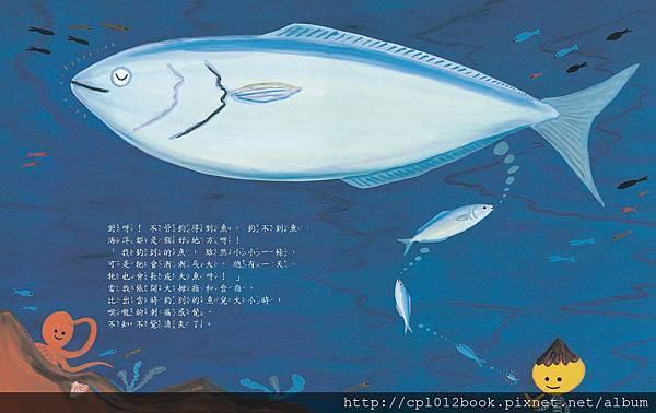 好大好大的魚定稿低檔_頁面_15