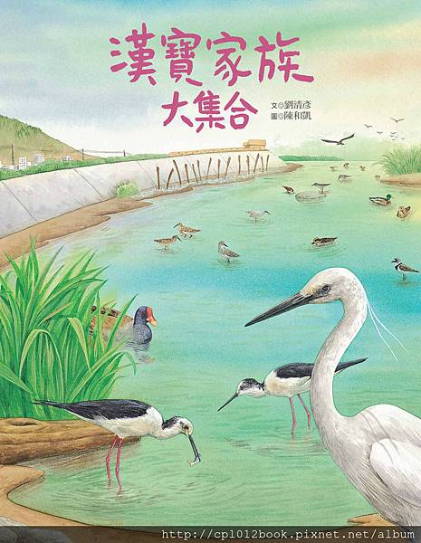 1205 漢寶家族大集合單封面