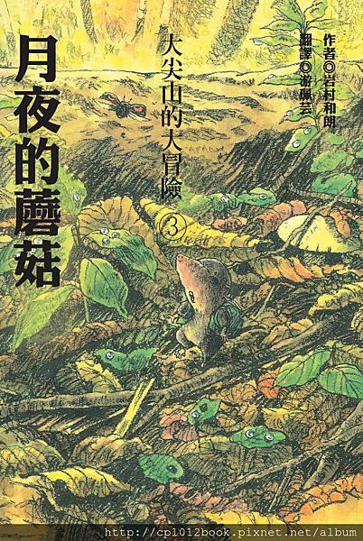 1126 月夜的蘑菇單封面