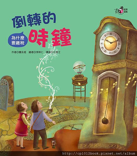 15-經濟cover