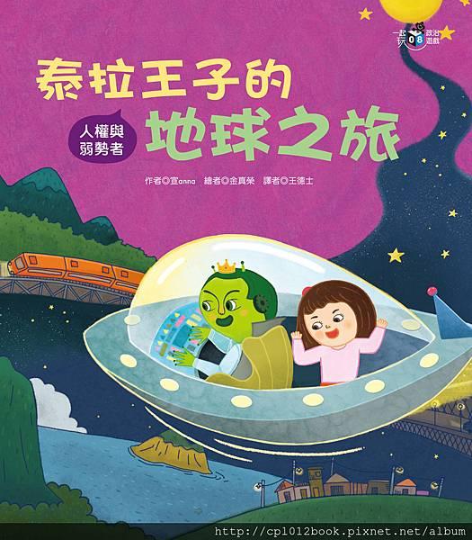 08-政治cover