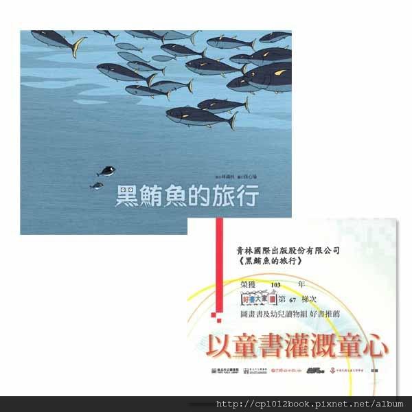 黑鮪魚的旅行(合)