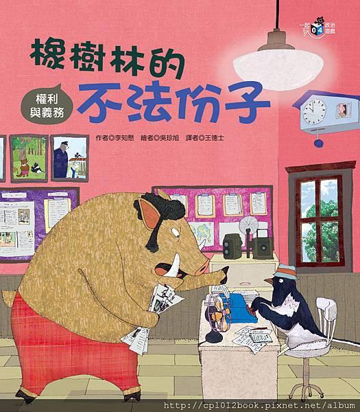 04-政治cover