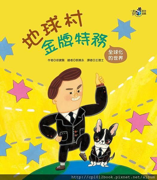 07-政治cover