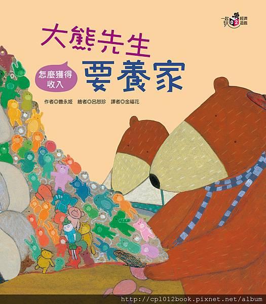 02-經濟cover