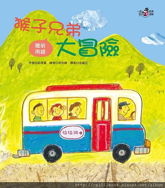04-經濟cover