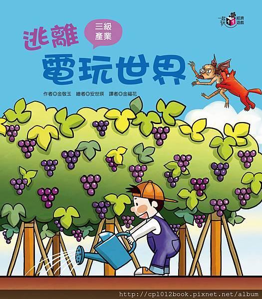 11-經濟cover