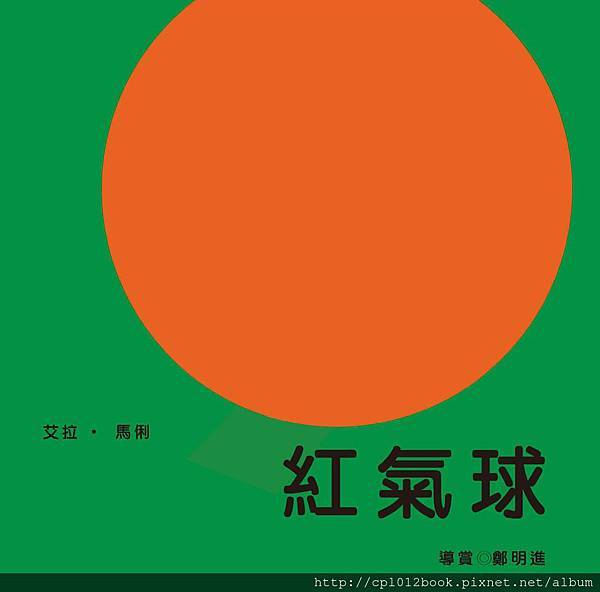 紅氣球-cover