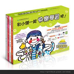小傑套書書盒(正)250