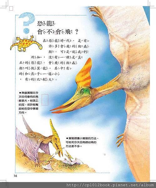 1129 三角龍長角01-16_頁面_16