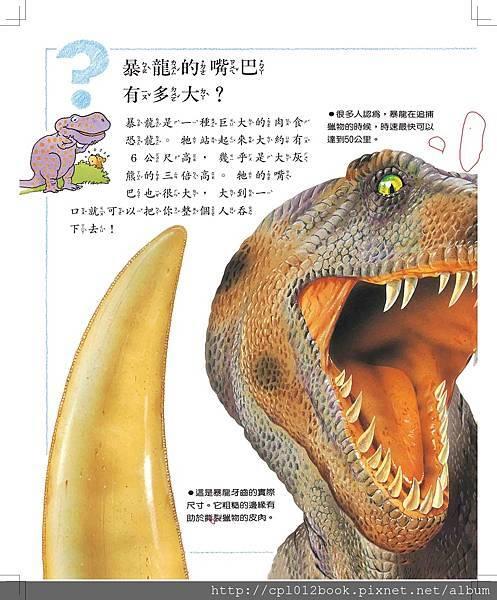 1129 三角龍長角01-16_頁面_06