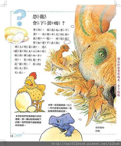1129 三角龍長角01-16_頁面_12