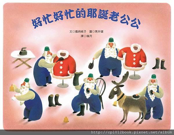 好忙好忙的聖誕老公公-cover