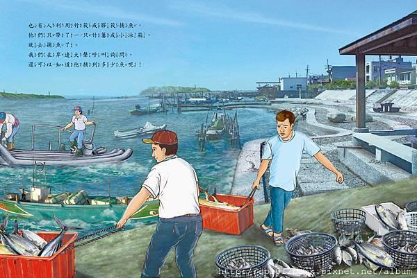 印刷-魚市場內頁n5