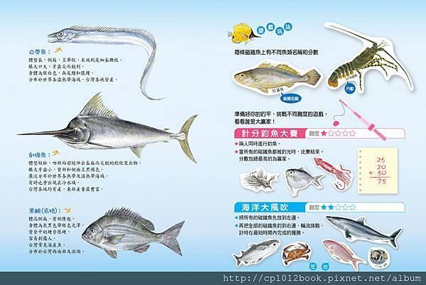 印刷-魚市場內頁n12