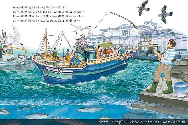 印刷-魚市場內頁n4