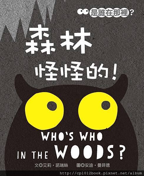 森林怪怪的 單封面