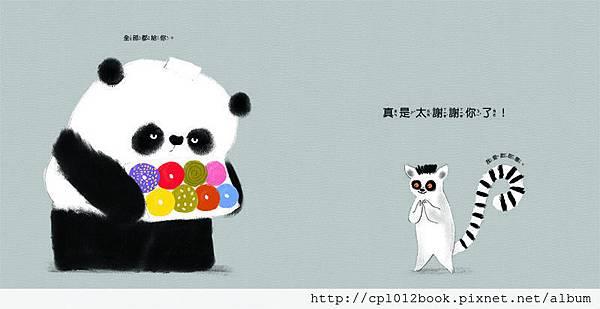 拜託,熊貓先生內頁3