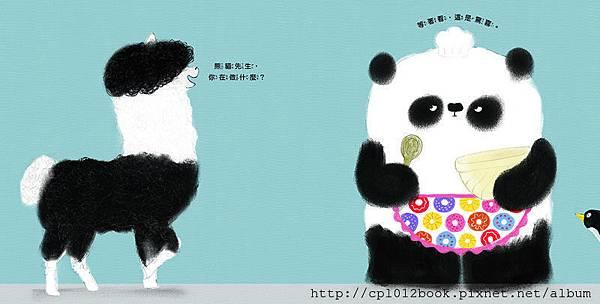 熊貓先生,我願意等內頁2