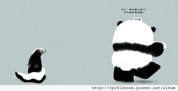 拜託,熊貓先生內頁2