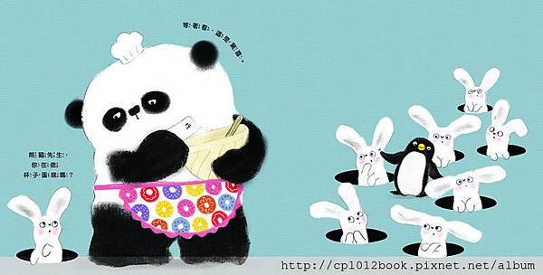熊貓先生,我願意等內頁1