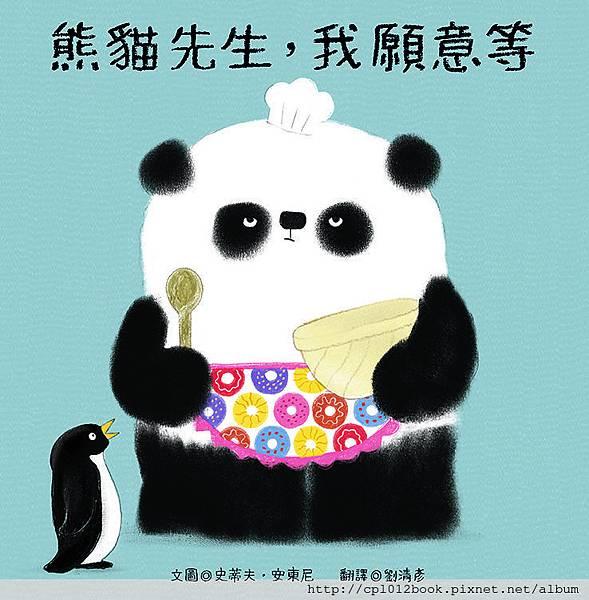 熊貓先生封面