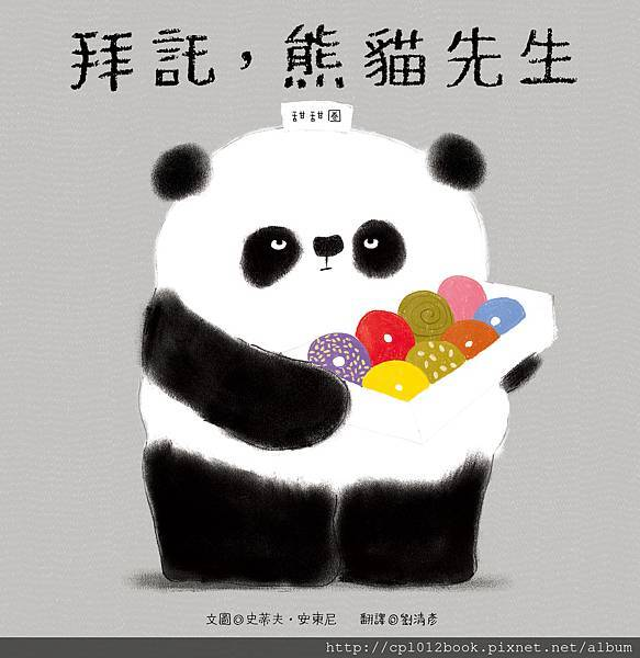 PLEASE MR PANDA CVR_FPO