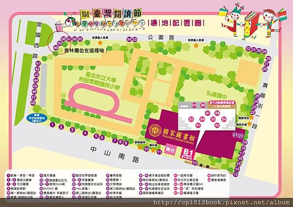 104年臺灣閱讀節_攤位地圖