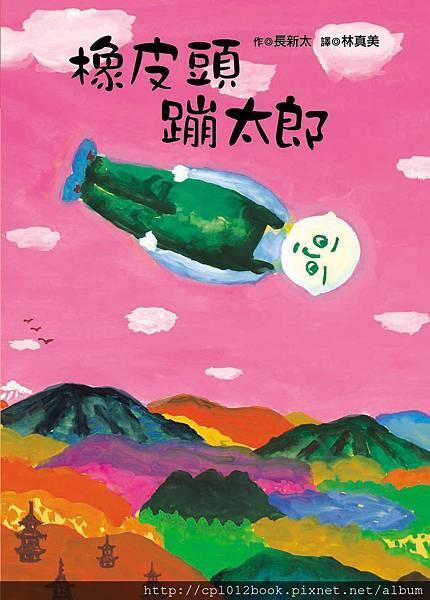 蹦太郎-cover