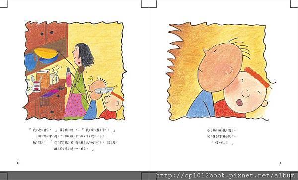 青林-201204-媽咪派04