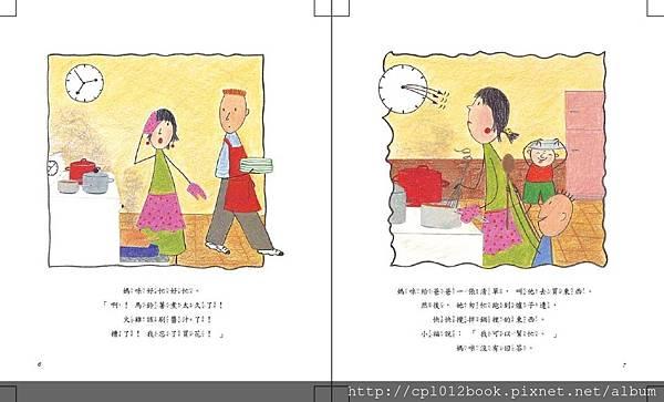青林-201204-媽咪派03