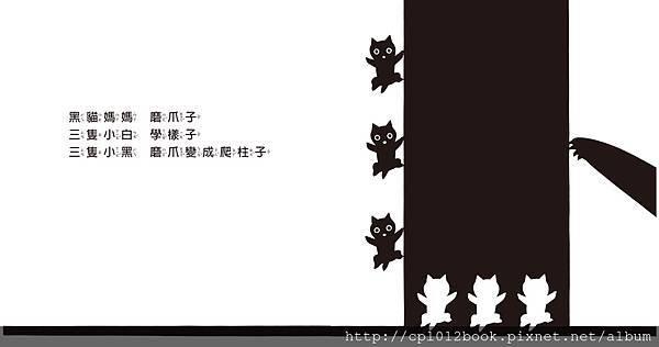 黑貓媽媽內頁1