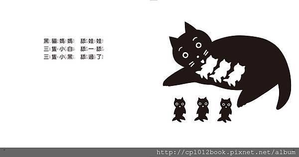 黑貓媽媽內頁3