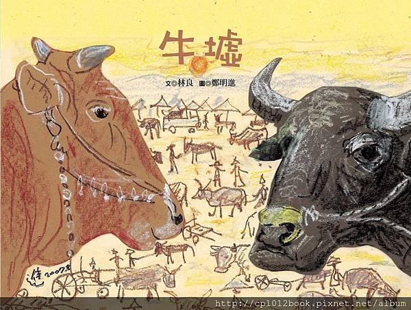 牛墟-cover