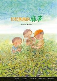 甘甘苦苦的麻芛-cover-s