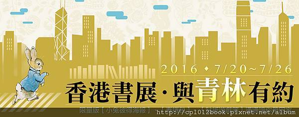 1530x600_香港書展