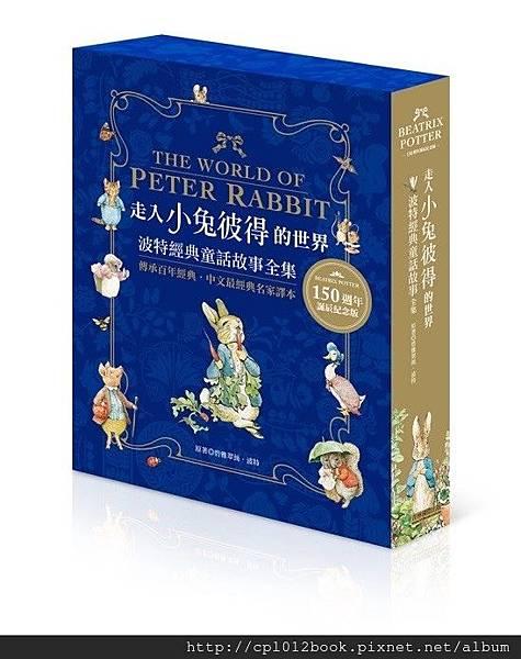 波特經典童話故事全集-立體盒