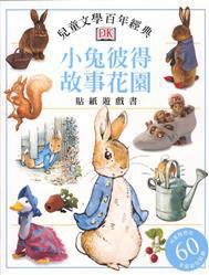 小兔彼得貼紙書