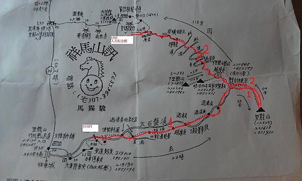 IMAG0703-trail